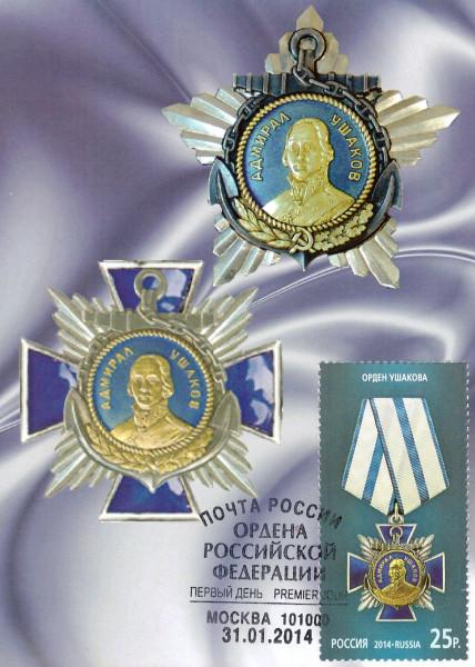 КМ Орден Ушакова