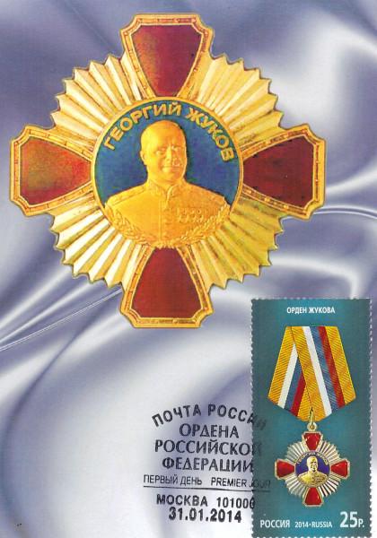 КМ Орден Жукова
