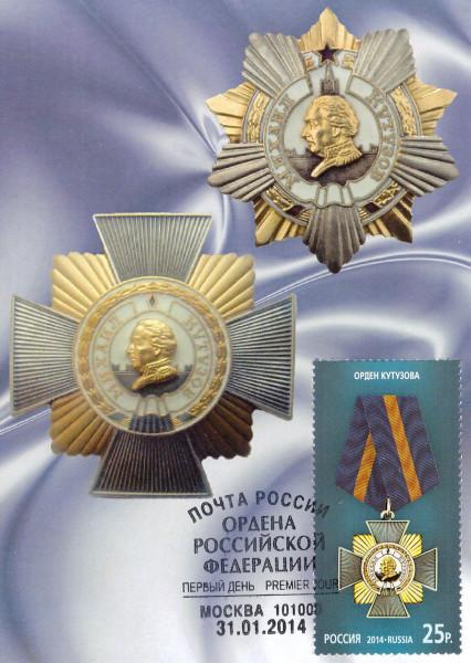 КМ Орден Кутузова