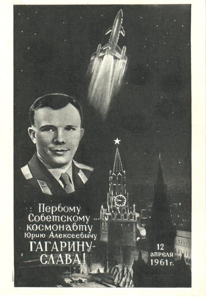 Гагарин3