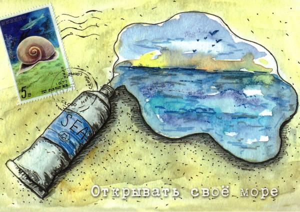 От Оли море