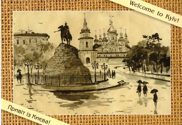 Киев от Юли