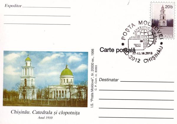 Кишинев Кафедральный собор