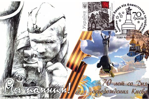КМ 70-летие освобождения Киева 1