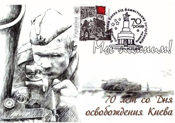 КМ 70-летие освобождения Киева 2