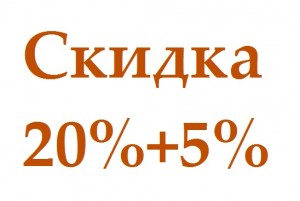 20% + 5% - 1.jpg