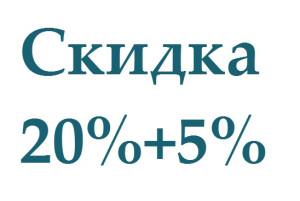 20% + 5% - 3.jpg