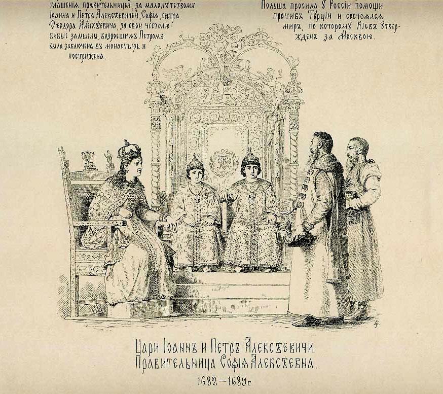 0200 Софья и цари