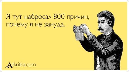 atkritka_1401006361_72