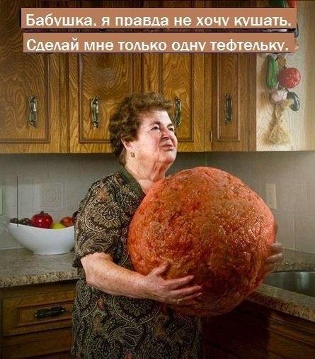 бабушки-тефтели-еда-сдохну-но-сожру-890755