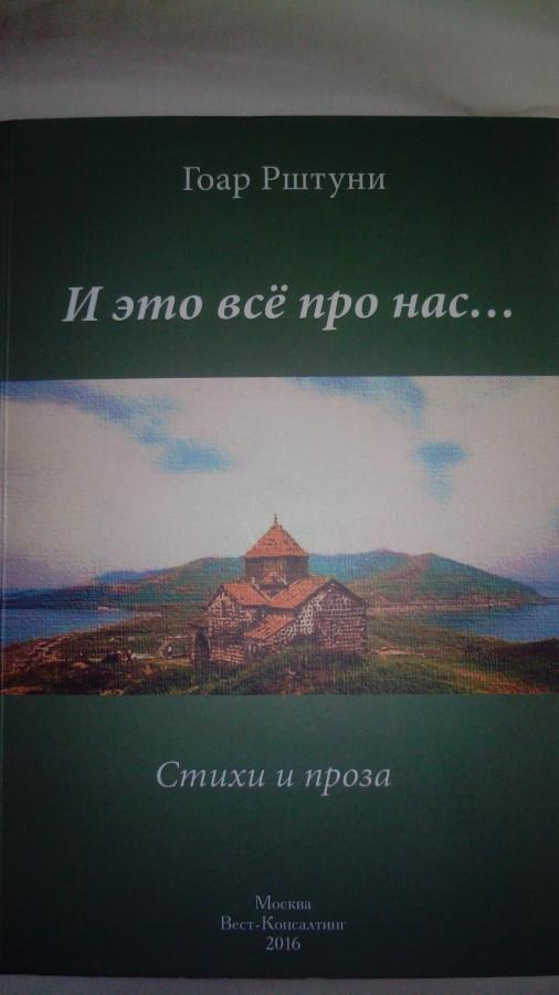 СтихИпроза2