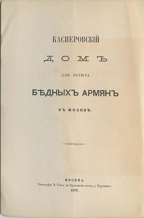КнигаКасперск