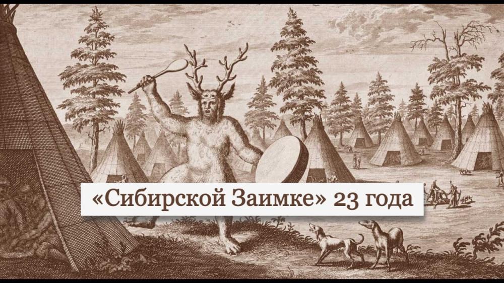 """""""Сибирской Заимке"""" 23 года"""