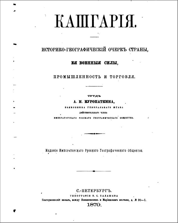 9_Книга_Куропаткина