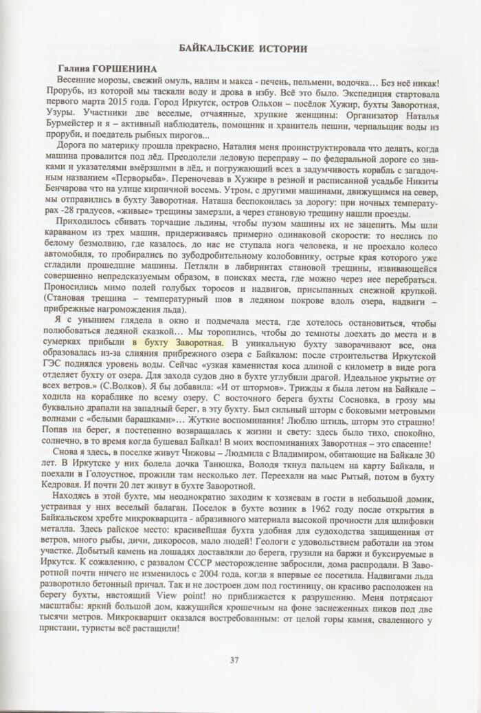 альманах1