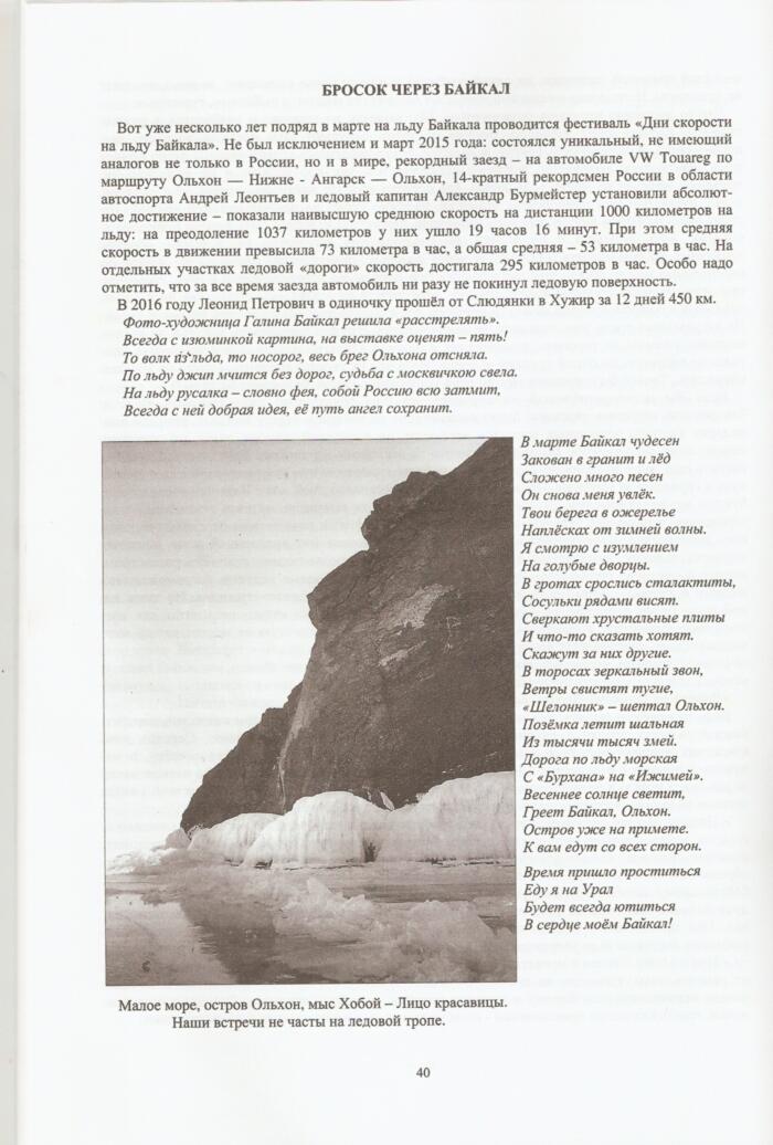 альманах4