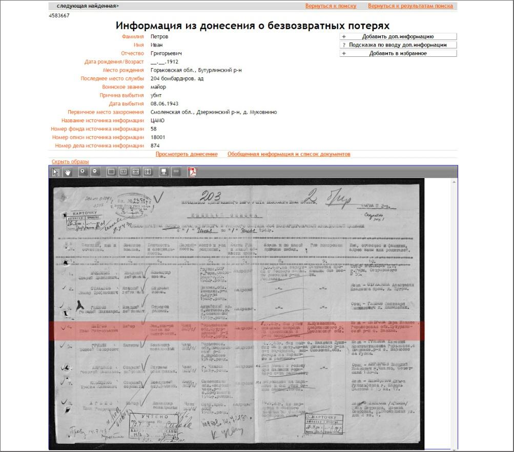 20_ПЕТРОВ ИГ