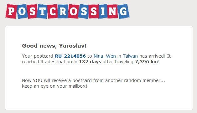 Днем, как отправить открытку в тайвань
