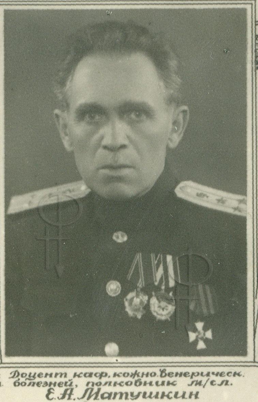 Доцент полковник Матушкин Е.А.