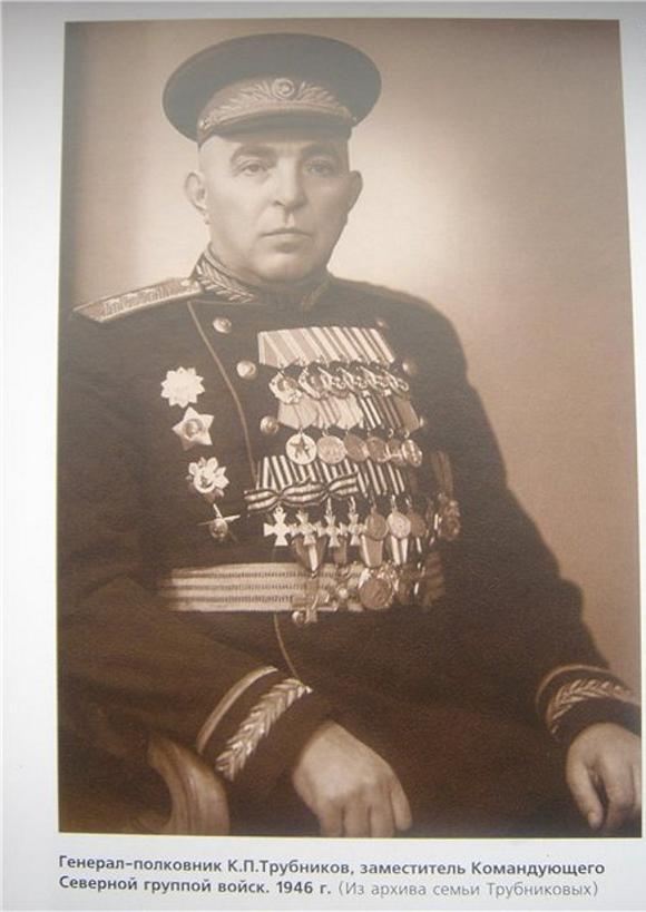 Советский генерал-полковник Трубников Кузьма Петрович с Георгиевскими крестами, 1946 год.