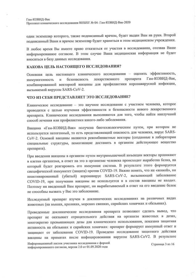 согл_0003