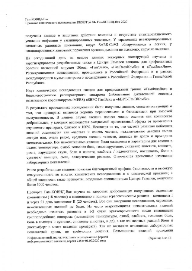 согл_0004