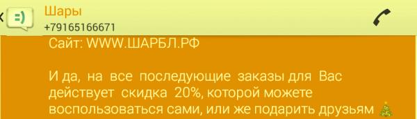 шарБЛ-3