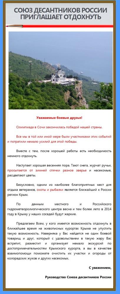 Союз десантников Крым
