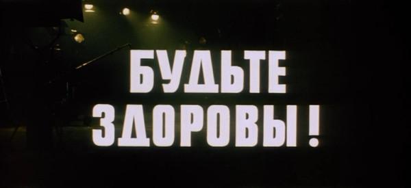 Айболит66 -1.mkv_snapshot_01.33.15_[2018.07.08_20.55.05]