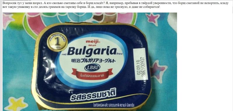 Как один украинец* борщ с йогуртом ел 1