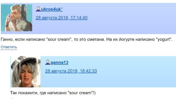 Как один украинец* борщ с йогуртом ел 03