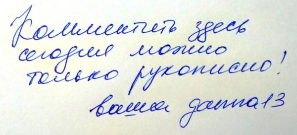 Почерковедческий псто