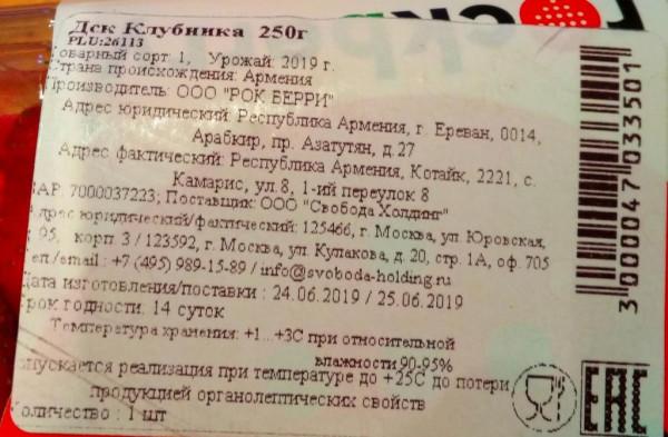 Армянская клубника IMG_20190628_183253