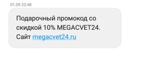 Screenshot_2019-09-02-10-50-26-566_com android mms (2)
