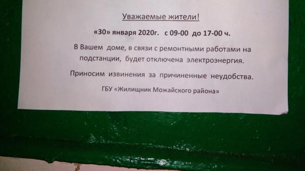 IMG_20200130_185814