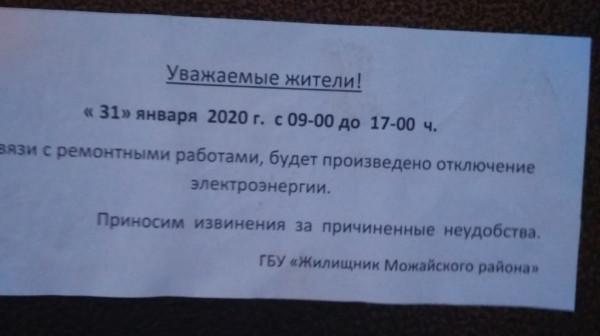 IMG_20200131_165217