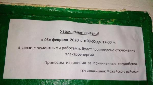 IMG_20200203_171743