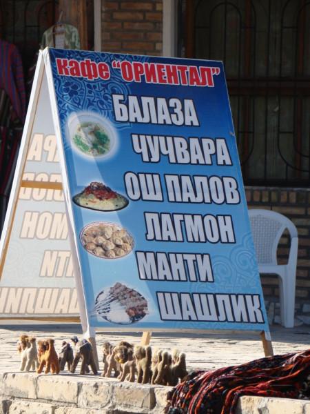 Бухара_Старый город_015