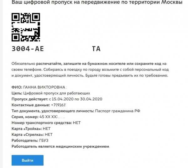 ПРОПУСК — копия