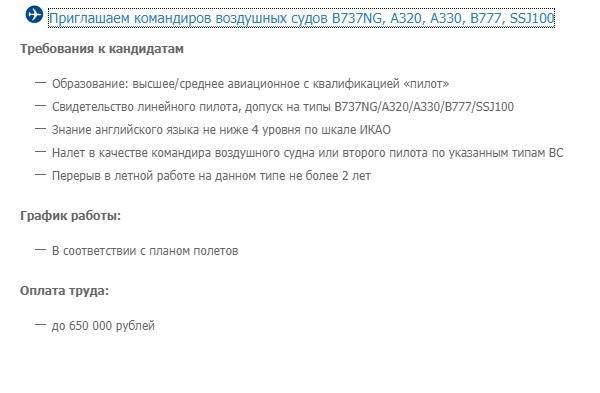 Ссылка: https://www.aeroflot.ru/ru-ru/vac/set_of_pilots
