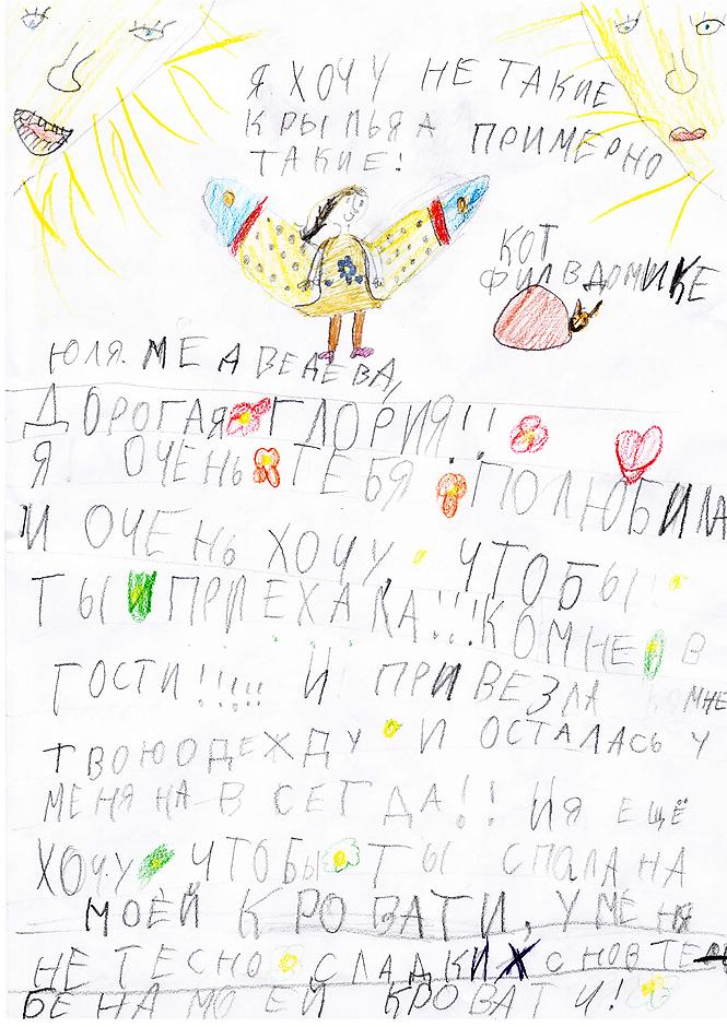 Письмо мышке Глории