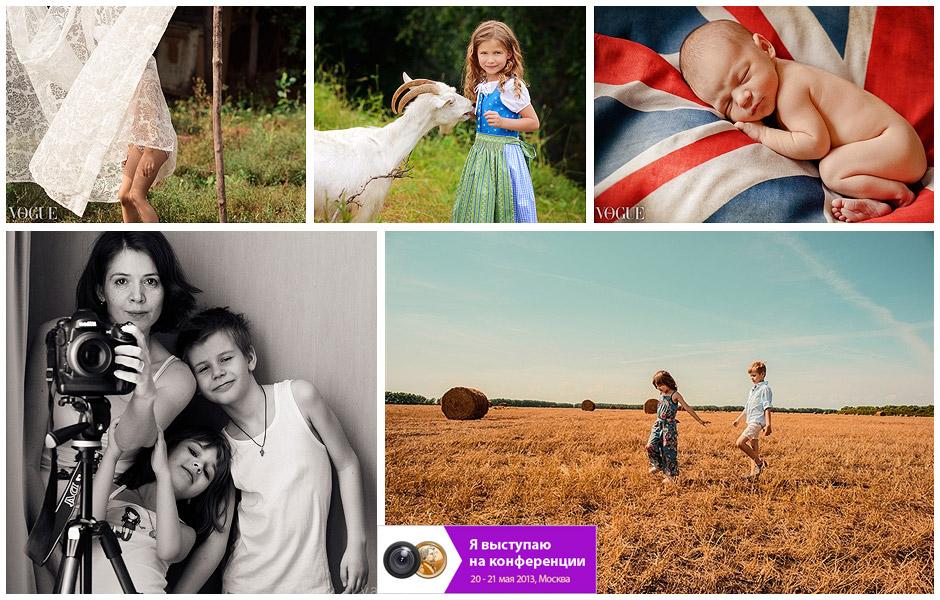 детский фотограф Ляля Гарбуз - спикер международной профессиональной конференции