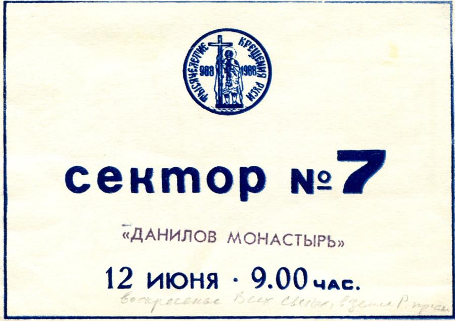Пропуск 1988года на празднование  1000-летия Крещения Руси
