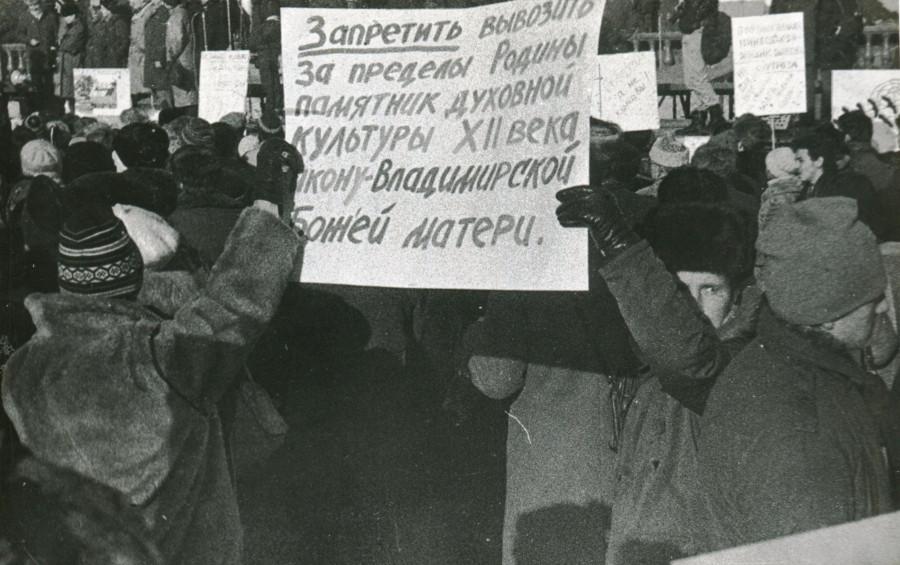 11 февраля 1989г. Митинг