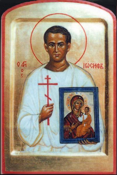 мученик Иосиф