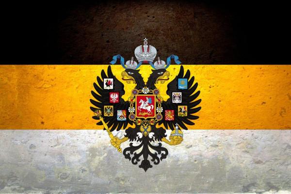 Чёрно-жёлто-белый Русский флаг