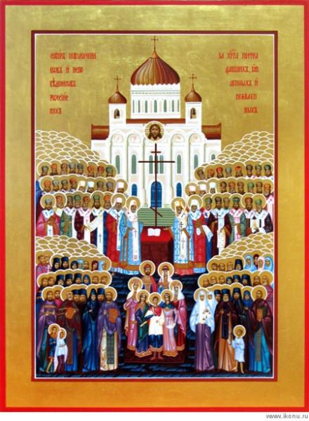 Новомученики Исповедники Российские