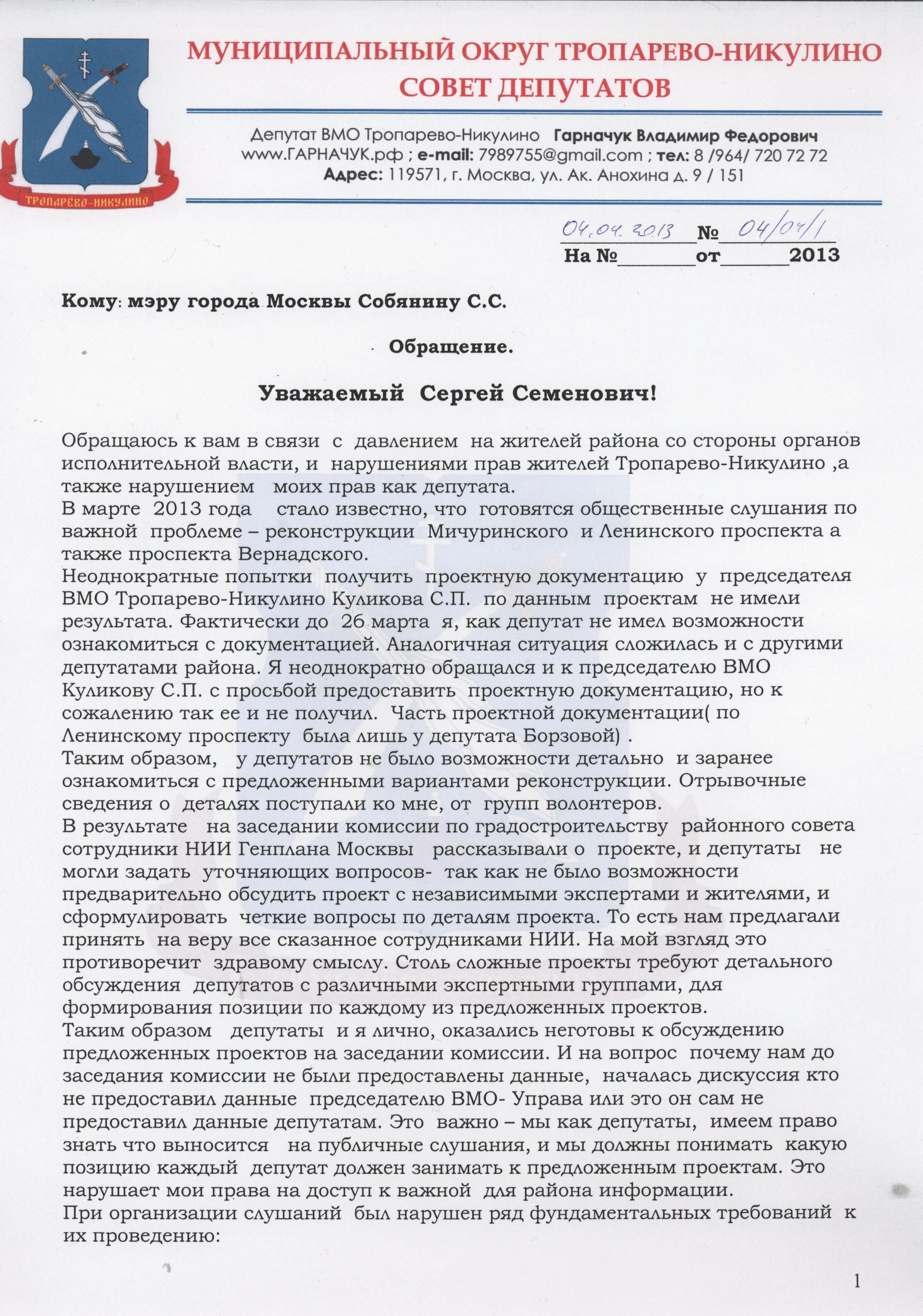 обращение к собянину 04.04.13