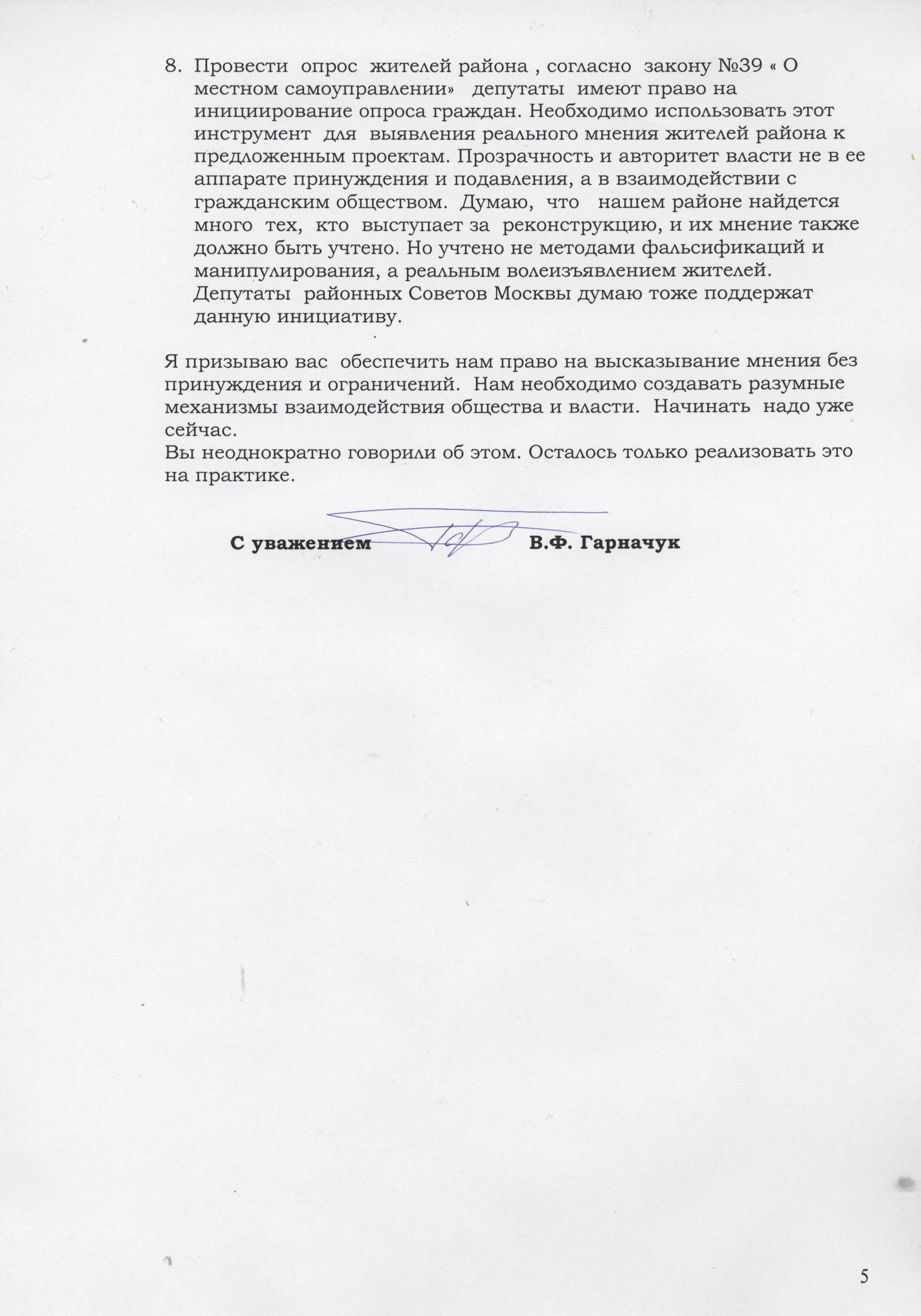 обращение к собянину 04.04.13 008