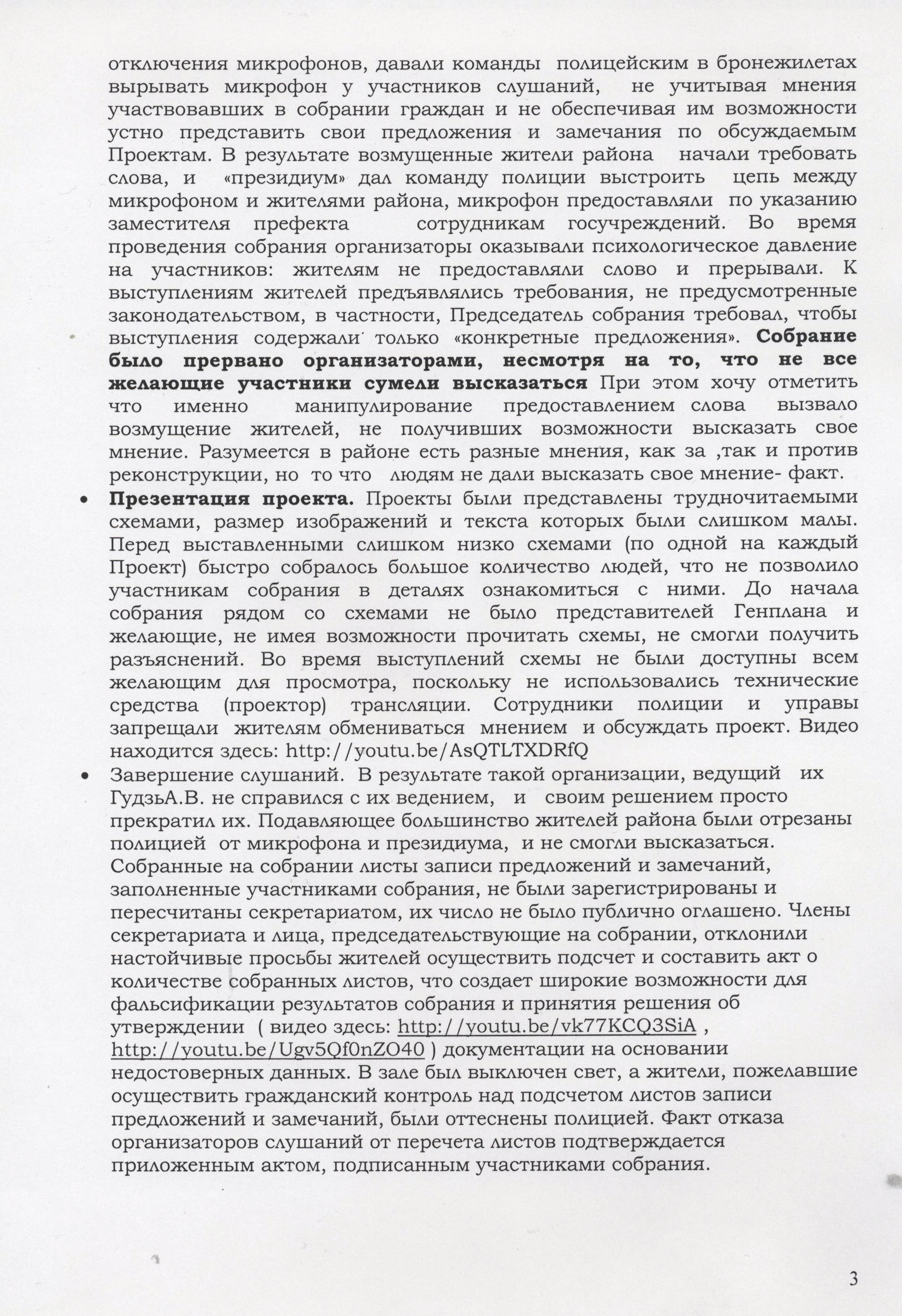 обращение к собянину 04.04.13 006